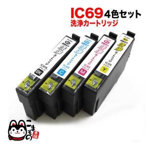 エプソン IC69専用 プリンター目詰まり洗浄カートリッジ 4色(IC4CL69)用セット  PX-045A PX-046A PX-047A PX-105 PX-405A(メール便送料無料) 4色用セット|komamono