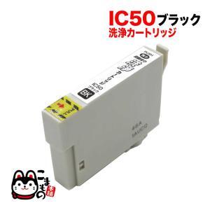 エプソン IC50専用 プリンター目詰まり洗浄カートリッジ ブラック(ICBK50)用 EP-301 EP-302 EP-702A EP-703A EP-704A EP-705A(メール便送料無料) ブラック用|komamono