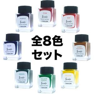 セーラー万年筆 STORiA(ストーリア)顔料ボトルインク 20ml こまもの本舗オリジナル全色セット KM-SET-13-1006 [入荷待ち] 全8色セット|komamono