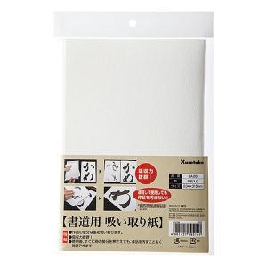 呉竹 Kuretake 書道用 吸い取り紙 5枚入り LA28(メール便可) komamono