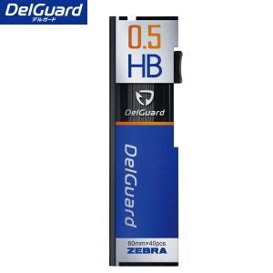 ゼブラ ZEBRA デルガード シャープ替芯 0.5 HB LD6-HB【メール便可】|komamono