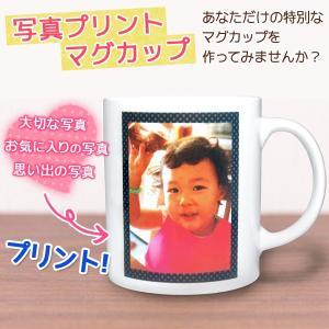 オリジナルプリント マグカップ オーダーメイド 写真だけ用意すればOK|komamono