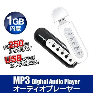 アイ・テック MP3デジタルオーディオプレーヤー&USBメモリ 全2色 MP-T1GB (sb)【送料無料】 全2色から選択|komamono