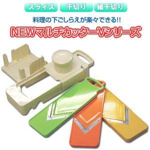 スライサーセット NEW マルチカッター Vシリーズ (sb)【送料無料】 komamono