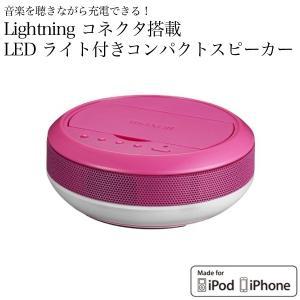 maxell マクセル Lightningコネクタ搭載LEDライト付きコンパクトスピーカー ピンク MXSP-U50BK (sb)【送料無料】|komamono