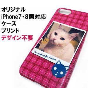 iPhone8 iphone7対応 オリジナルプリント ハードケース オーダーメイド 写真だけ用意すればOK iPhone7・iPhone8専用ケース|komamono