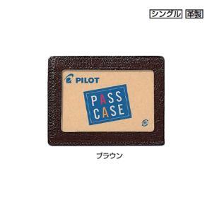 PILOT パイロット パス入れ パス-232(メール便可) シングル型 komamono