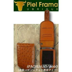 【処分セール】Piel Frama社iPAQ H36xx+CF対応専用ケース【送料無料】【最終在庫】 オーストリッチ|komamono