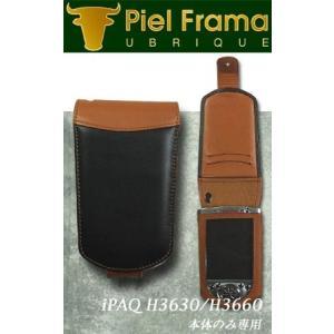 【処分セール】Piel Frama社iPAQ H36xx本体対応専用ケース【送料無料】【最終在庫】 ブラック/タン|komamono