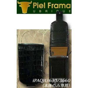 (処分セール)Piel Frama社iPAQ H36xx本体対応専用ケース(メール便不可)(最終在庫) クロコダイル|komamono