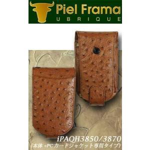 (処分セール)Piel Frama社iPAQ H38xx+PC対応専用ケース(メール便不可)(最終在庫) オーストリッチ|komamono