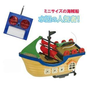 海賊船ラジコン パイレーツキッズ (sb)【送料無料】【処分セール】