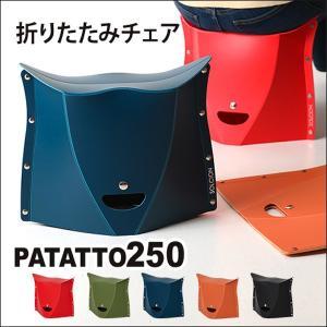 SOLCION 折りたたみ椅子 PATATTO 250 高さ25cm 全5色から選択|komamono