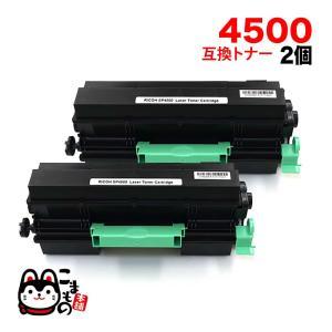 リコー用 IPSiO SPトナーカートリッジ SP 4500(600545) 互換トナー 2個セット SP 3610 SP 3610SF SP 4500(メール便不可)(送料無料) ブラック 2個セット|komamono