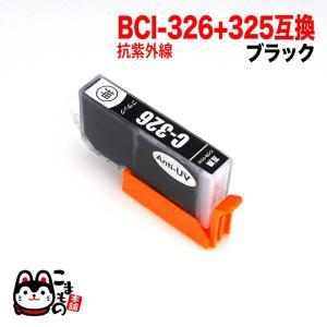 BCI-326BK キヤノン用 BCI-326 互換インク 色あせに強いタイプ ブラック 抗紫外線ブ...