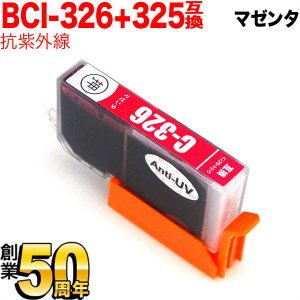 BCI-326M キヤノン用 BCI-326 互換インク 色あせに強いタイプ マゼンタ 抗紫外線マゼ...