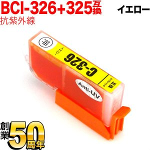 BCI-326Y キヤノン用 BCI-326 互換インク 色あせに強いタイプ イエロー 抗紫外線イエ...