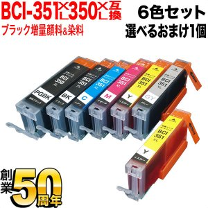 キヤノン(CANON) BCI-351XL+350XL/6MP 互換インク 増量6色セット【メール便送料無料】