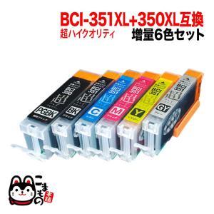 (高品質)キヤノン BCI-351XL+350XL 超ハイク...