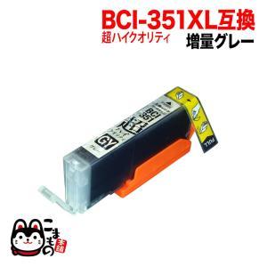 (旧タイプセール)(高品質)キヤノン(CANON) BCI-351XL 超ハイクオリティ互換インク 増量グレー BCI-351XLGY PIXUS MG6300 PIXUS MG6330(メール便送料無料)|komamono