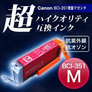 (高品質)キヤノン(CANON) BCI-351XL 超ハイクオリティ互換インク 増量マゼンタ BCI-351XLM PIXUS iP7200 PIXUS iP7230 PIXUS MG5430(メール便送料無料)|komamono