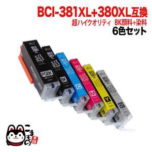 キヤノン用 BCI-381XL+380XL 超ハイクオリティ 互換インク 増量6色セット BCI-381XL+380XL/6MP komamono