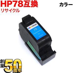hp インク番号 HP78リサイクルインクカートリッジ C6578DA#003 カラー Deskjet 1220c Deskjet 930c Deskjet 948c Deskjet 955C Deskjet 955C AP(送料無料)|komamono