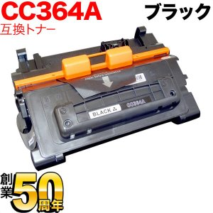 HP用 CC364A 互換トナー ブラック komamono