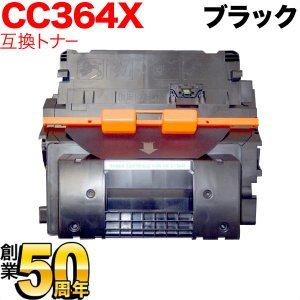 HP用 CC364X 互換トナー ブラック komamono