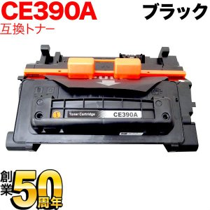 HP用 HP 90A (CE390A) 互換トナー ブラック komamono