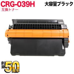 キヤノン(Canon) トナーカートリッジ039H互換トナー...
