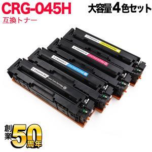 キヤノン用 トナーカートリッジ045H 互換トナー 大容量 CRG-045H 4色セット|komamono