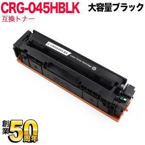 キヤノン用 トナーカートリッジ045H 互換トナー 大容量 CRG-045HBLK (1246C003) ブラック|komamono