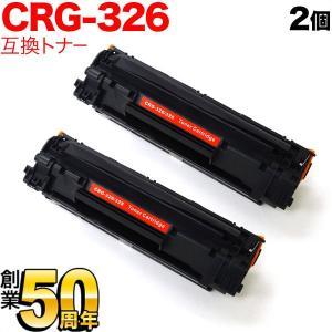 キヤノン用 カートリッジ326 CRG-326 (3483B003) 互換トナー 2個セット CRG-326 (3483B003) ブラック 2個セット|komamono