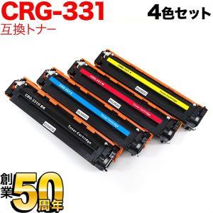キヤノン(Canon) カートリッジ331 互換トナー CRG-331 4色セット【送料無料】