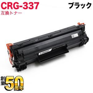 キヤノン用 カートリッジ337 互換トナー CRG-337(9435B003) ブラック|komamono