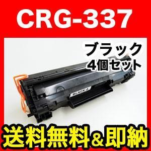 キヤノン用 カートリッジ337 互換トナー 4個セット CRG-337(9435B003) ブラック4個セット|komamono