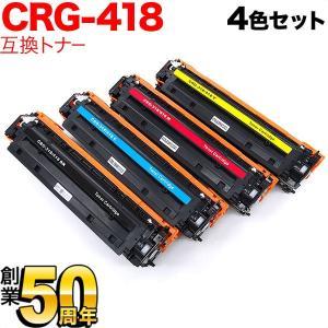 キヤノン用 カートリッジ418 互換トナー CRG-418 4色セット|komamono