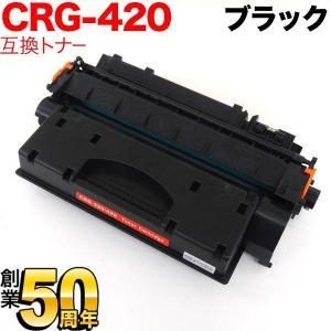 キヤノン用 カートリッジ420 互換トナー CRG-420 (2617B005) ブラック|komamono