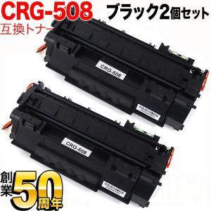 キヤノン用 カートリッジ508 互換トナー 2個セット CRG-508 (0266B004) ブラック 2個セット|komamono
