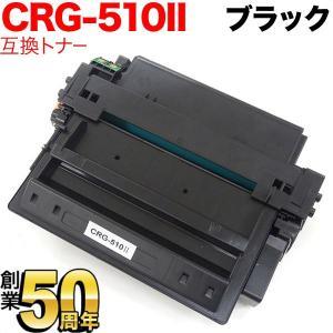 キヤノン(Canon) カートリッジ510II 互換トナー ...