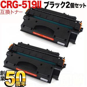 キヤノン用 カートリッジ 519II (3480B004) 互換トナー 2個セット CRG-519II ブラック 2個セット|komamono