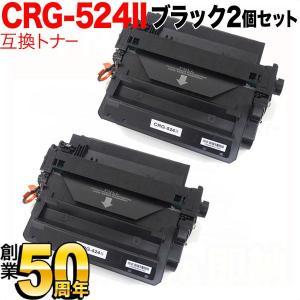 キヤノン用 カートリッジ 524II (3482B004) 互換トナー 2個セット CRG-524II ブラック 2個セット|komamono