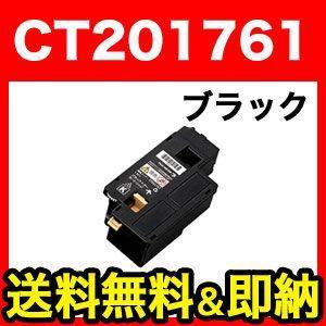 富士ゼロックス用 CT201761 互換トナー CT201761 大容量ブラック DocuPrint CP100 b DocuPrint CP200 w DocuPrint CM200 b(メール便不可)(送料無料) komamono