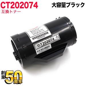 富士ゼロックス用 CT202074 互換トナー CT202074 大容量ブラック DocuPrint P350D(メール便不可)(送料無料) komamono