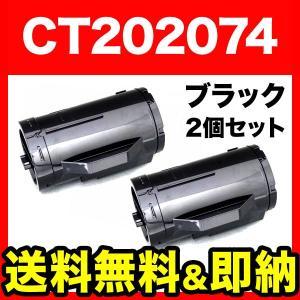富士ゼロックス用 CT202074 互換トナー 2個セット CT202074 大容量ブラック DocuPrint P350D(メール便不可)(送料無料) komamono