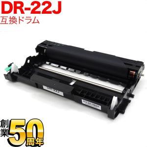 ブラザー用 DR-22J 互換ドラム|komamono
