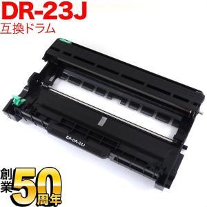 [100円OFFクーポン] ブラザー用 DR-23J 互換ドラム(84XXH000147) DCP-...