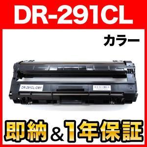 ブラザー用 DR-291CL-CMY カラー用 互換ドラム(84GD410C147) HL-3170CDW MFC-9340CDW(メール便不可)(送料無料) 互換ドラム(カラー用ドラム) komamono