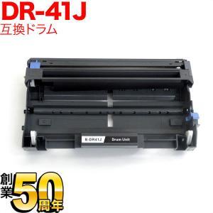 ブラザー(brother) DR-41J 互換ドラムHL-5380DN HL-5350DN HL-5340D MFC-8380DN MFC-8890DW(送料無料)|komamono